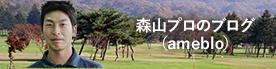 森山プロのブログへのリンク