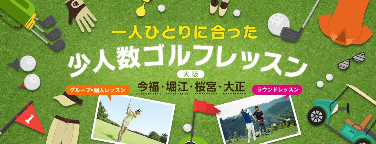 一人ひとりに合った「少人数ゴルフレッスン」(大阪・今福・堀江・桜宮・大正)